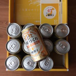 47都道府県の一番搾り プレゼントキャンペーン