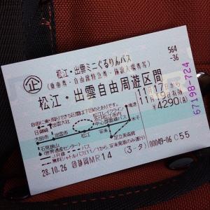 松江・出雲ミニぐるりんパス